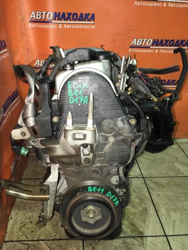 Двигатель Honda Edix BE1 D17A 2005 4004171 ГОЛЫЙ БЕЗ НАВЕСНОГО