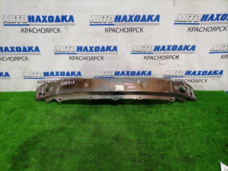 Усилитель бампера Toyota Porte NSP141 2NR-FKE передний Передний швеллер.