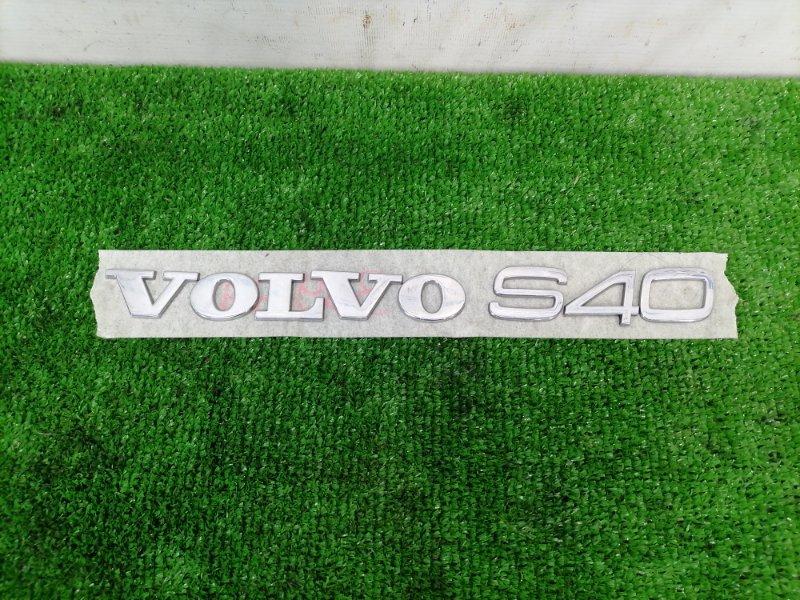 Эмблема Volvo S40 VS14 B4184S2 1995 набор букв VOLVO S40 с багажника
