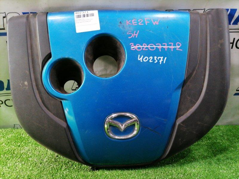 Крышка двигателя Mazda Cx-5 KE2FW SH-VPTS 2012 Декоративная. Есть потертости.