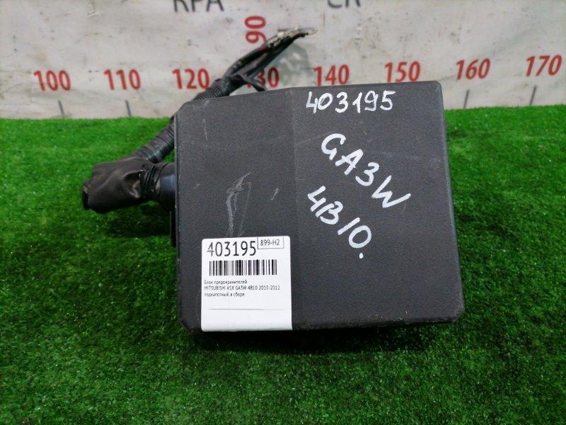 Блок предохранителей Mitsubishi Asx GA3W 4B10 2010 подкапотный, в сборе.