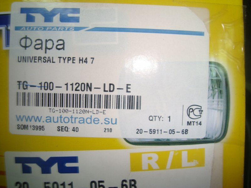 Фара Universal Type H4 передняя UNIVERSAL TYPE H4 хрусталь 7 дюймов