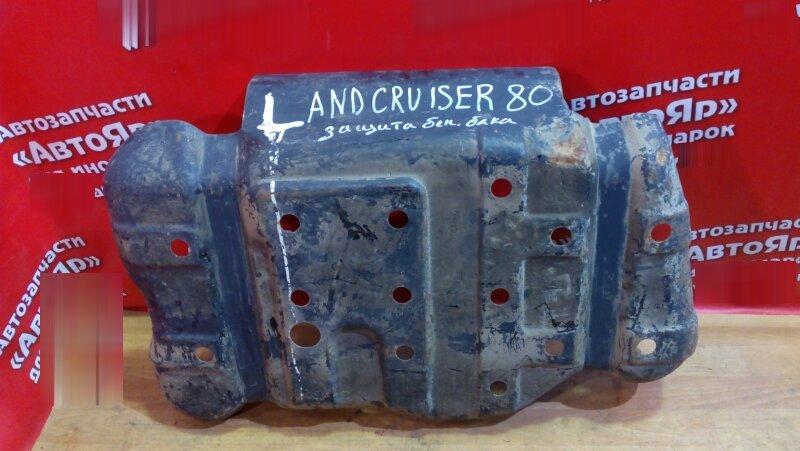 Защита топливного бака Toyota Land Cruiser HDJ81 1HDT 1995 защита бензобака