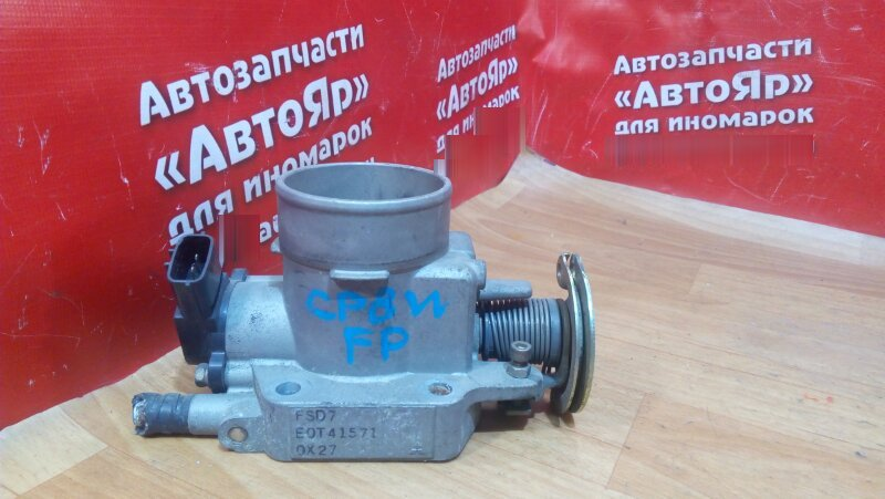Заслонка дроссельная Mazda Premacy CP8W FP-DE 2000 мех. FSD7, ДПЗ - 0Х11, ДХХ нет датчика