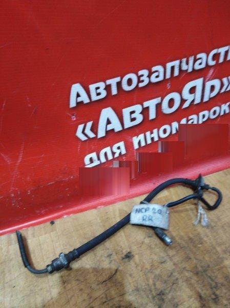 Шланг тормозной Toyota Funcargo NCP20 2NZ-FE задний правый задний правый + трубка