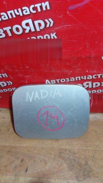 Лючок топливного бака Toyota Nadia SXN10 1998