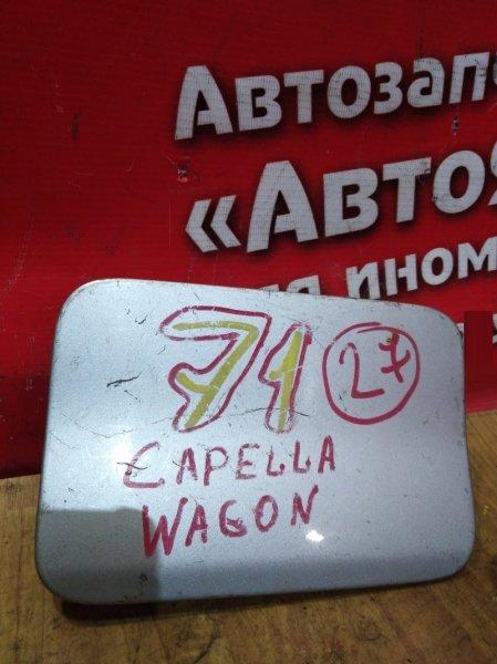 Лючок топливного бака Mazda Capella GWER 2001