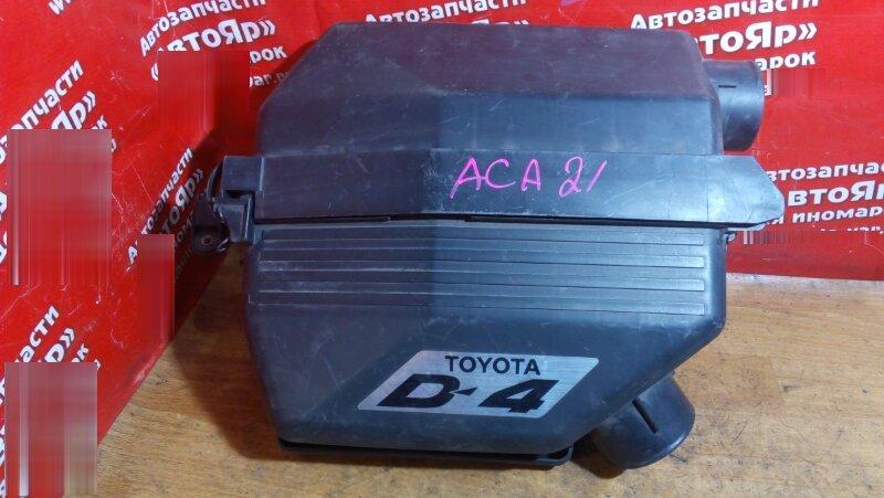 Корпус воздушного фильтра Toyota Rav4 ACA21W 1AZ-FSE 2000