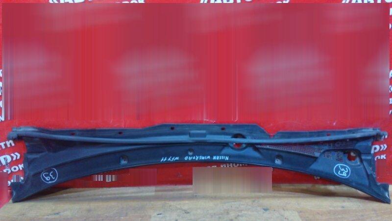 Жабо Nissan Wingroad WFY11 QG15DE 1999 1 ШТУКА
