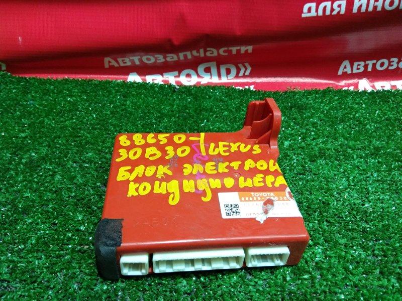 Блок управления кондиционером Lexus Gs350 GRS191 2GR-FSE 2006.05 88650-30B30