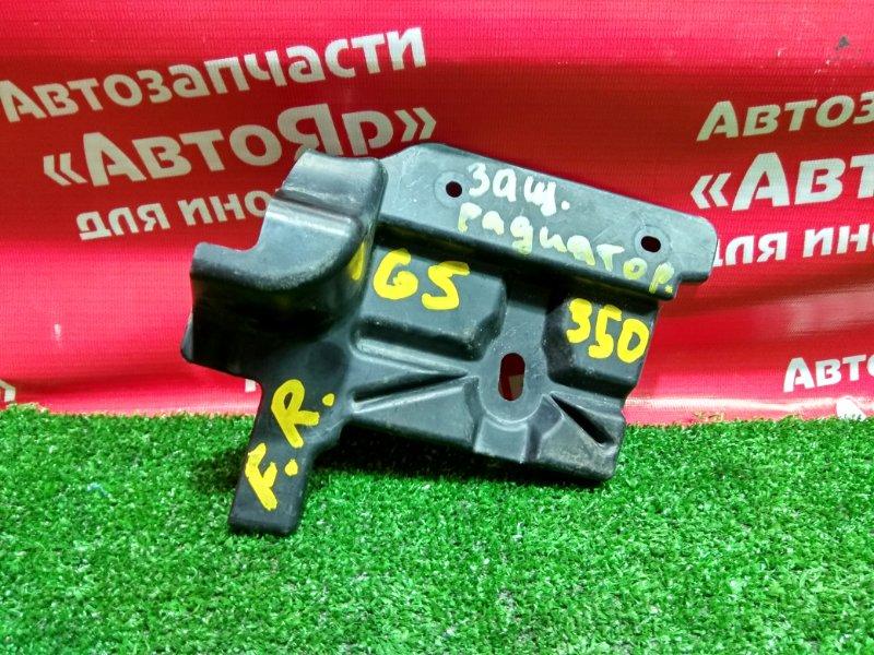 Защита радиатора Lexus Gs350 GRS191 2GR-FSE 2006.05 правая 53153-30160