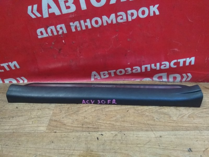Накладка пластиковая в салон Toyota Camry ACV30 2AZ-FE 10.2004 передняя правая 67913-33040 порог