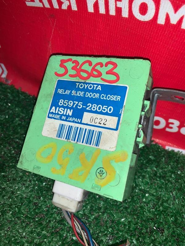 Блок управления дверьми Toyota Liteace Noah SR50G 3S-FE 03.2000 85975-28050