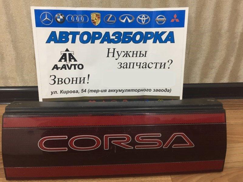 Стоп-вставка Toyota Corolla Ii NL30 1NT