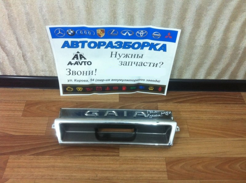 Ручка багажника Toyota Gaia ACM15G