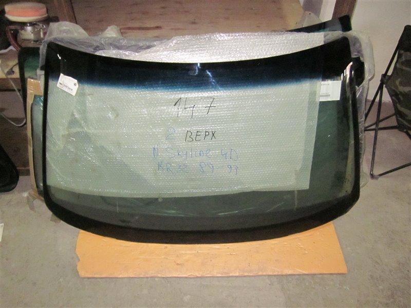 Стекло лобовое Nissan Skyline R32