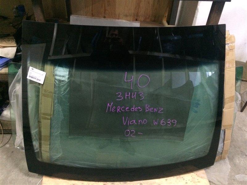 Стекло лобовое Mercedes-Benz Vito W639