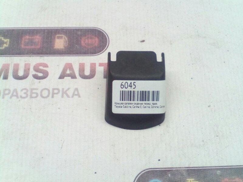 Крышка салазки сиденья Toyota Caldina ET196V 7AFE передняя правая