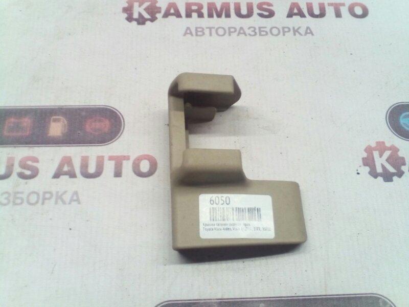 Крышка салазки сиденья Toyota Vista Ardeo SV50G 1AZFSE правая