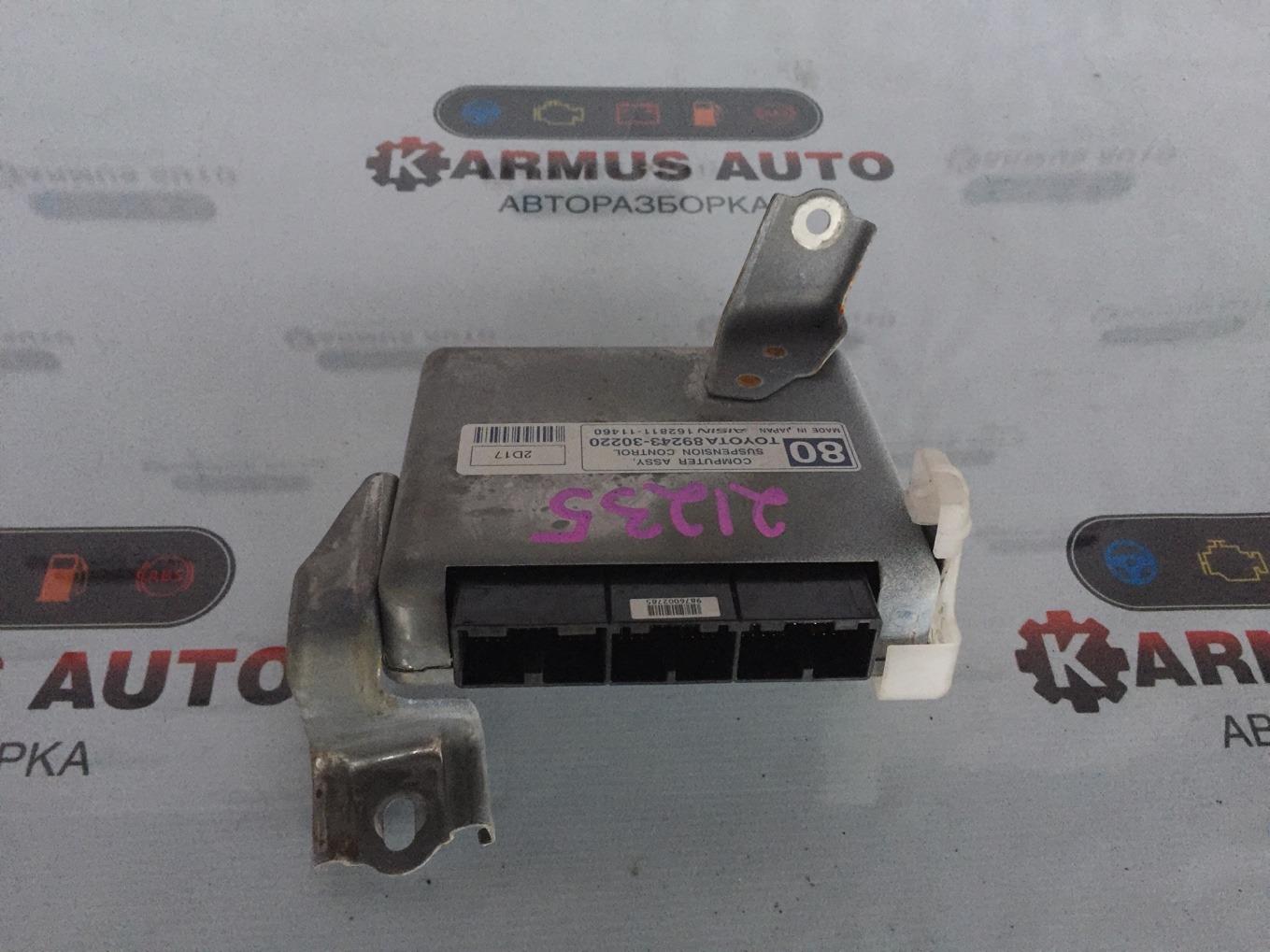 Блок управления подвеской Lexus Gs450H GWL10 2GRFXE 2012