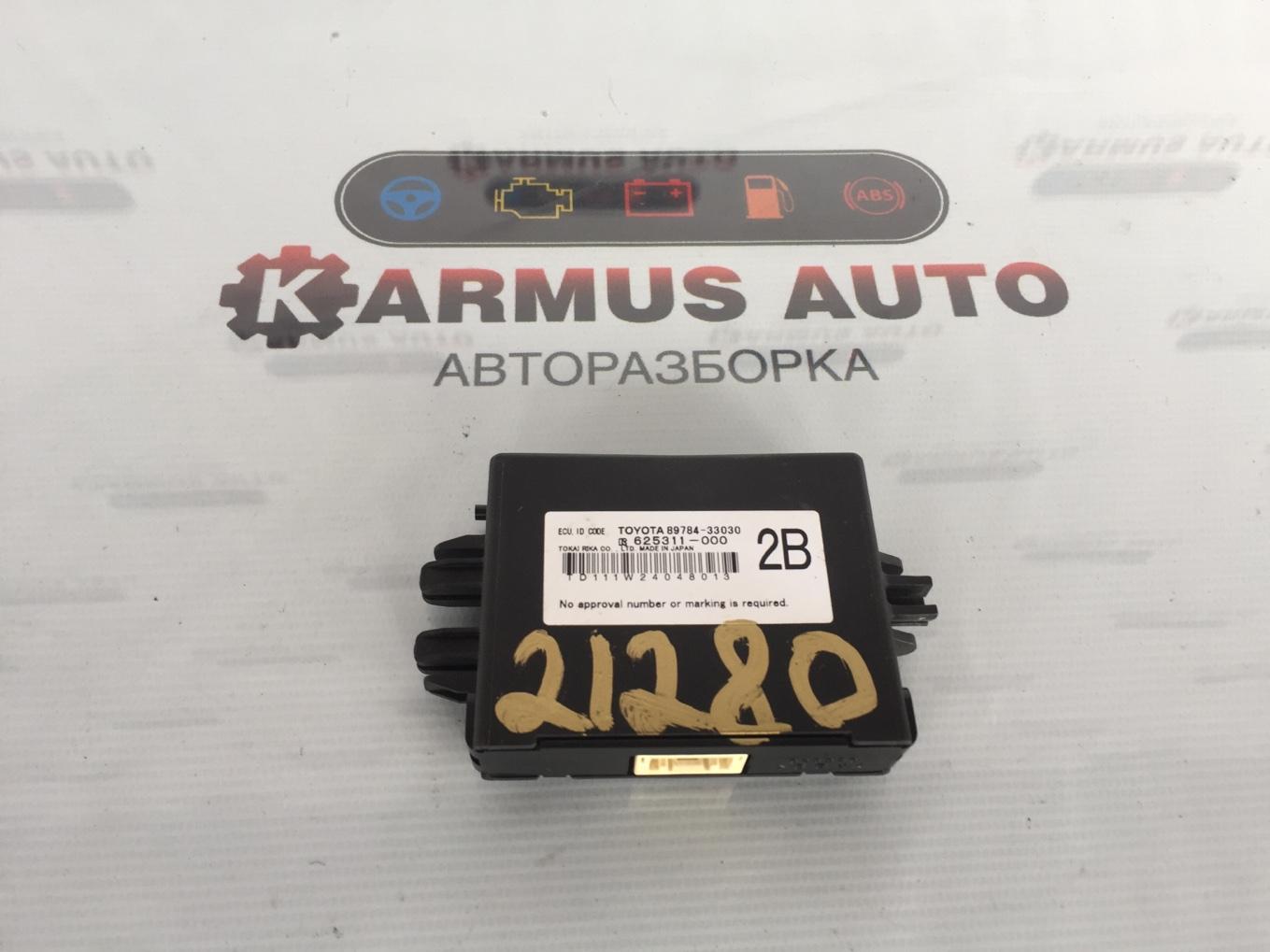 Блок иммобилайзера Lexus Gs450H GWL10 2GRFXE 2012