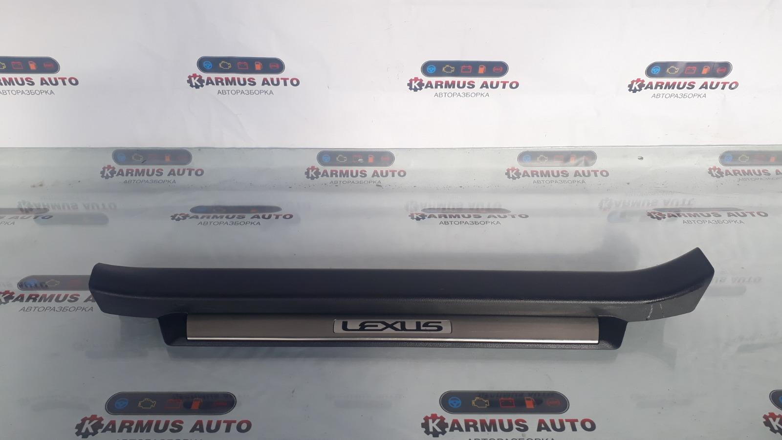 Накладка на порог Lexus Gs450H GWL10 2GRFXE 2012 передняя правая