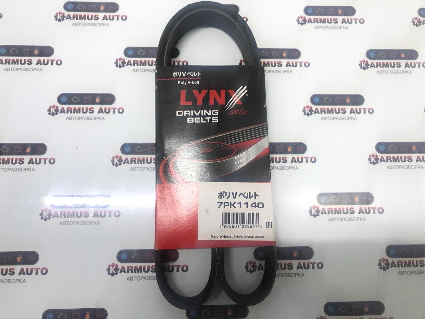 Поликлиновый ремень Nissan Tiida C11 HR15DE