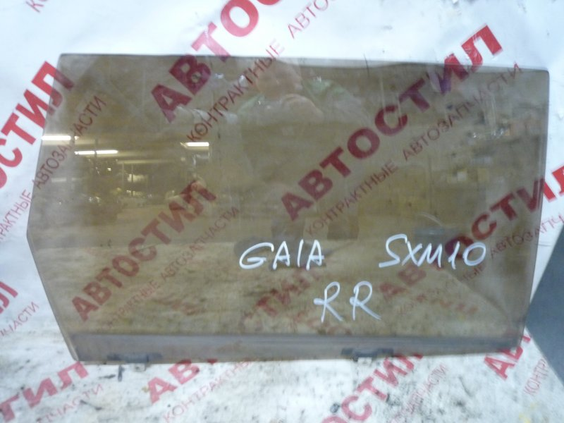 Стекло двери Toyota Gaia SXM15G, CXM10G, ACM10G, ACM15G,SXM10G заднее правое