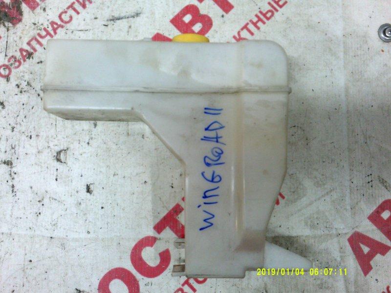 Бачок расширительный Nissan Wingroad WFY11, WHNY11, WHY11, WPY11,WRY11 QG18 2001