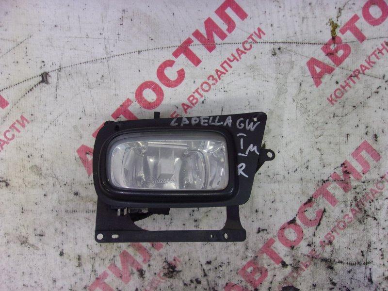 Туманка Mazda Capella GW5R, GW8W, GWER, GWEW, GWFW FP 1997 правая