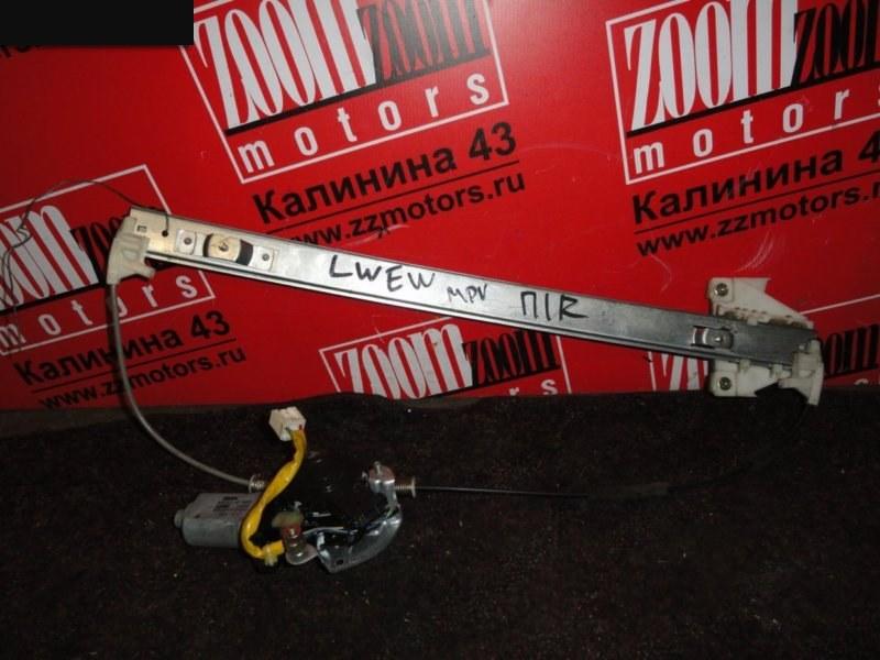 Стеклоподъемник Mazda Mpv LWEW передний правый