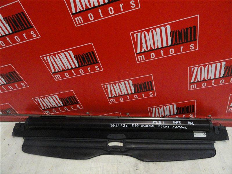 Полка (шторка багажника) Bmw 528 E39 M52 B28 1999