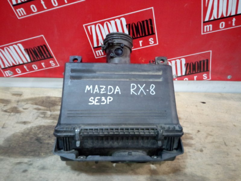Корпус воздушного фильтра Mazda Rx8 SE3P 13B-MSP 2003 передний