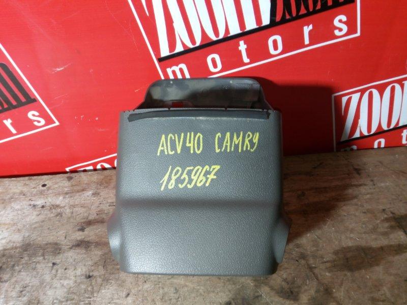 Кожух рулевой колонки Toyota Camry ACV40 2AZ-FE 2006 серый
