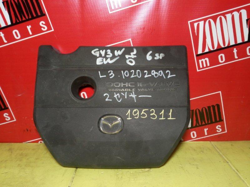 Крышка на двигатель декоративная Mazda Atenza GG3P L3-DE 2007