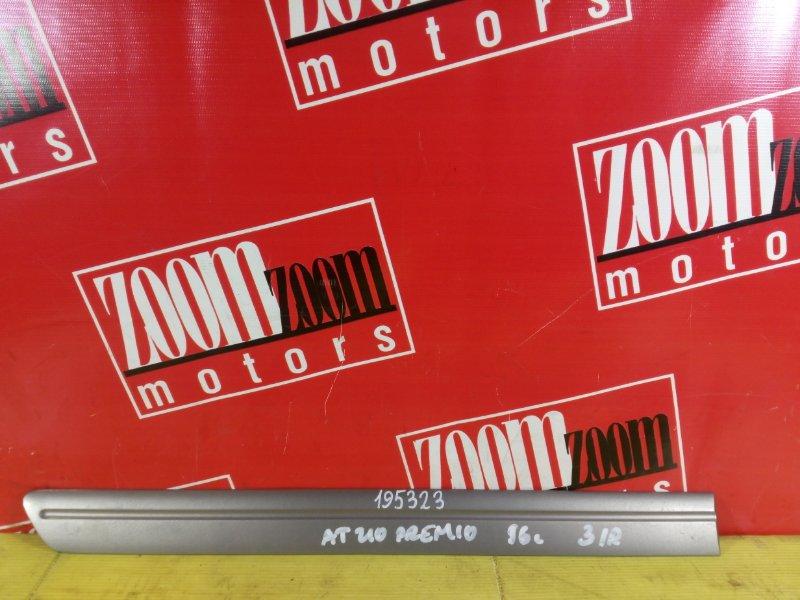 Молдинг Toyota Corona Premio AT211 7A-FE 1996 задний правый серый