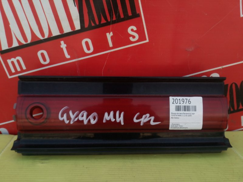 Фонарь (вставка багажника) Toyota Mark Ii GX90 1G-FE задний