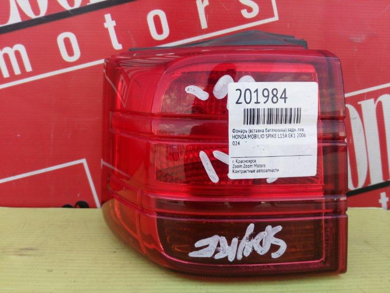 Фонарь (стоп-сигнал) Honda Mobilio Spike GK1 L15A 2006 задний левый 024