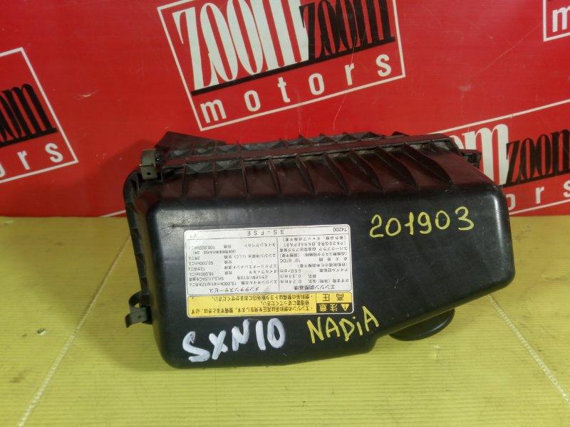Корпус воздушного фильтра Toyota Nadia SXN10 3S-FSE