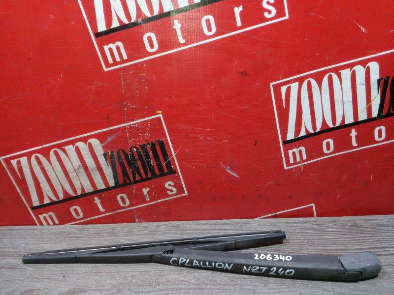 Щетка стеклоочистителя Toyota Allion NZT240 1NZ-FE 2001 задняя