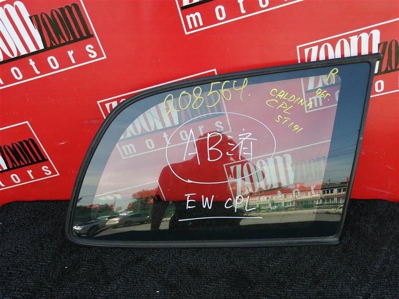 Стекло собачника Toyota Caldina ST190 3S-FE заднее правое