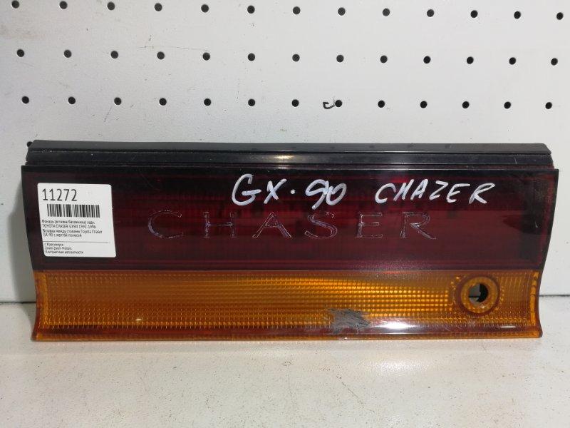 Фонарь (вставка багажника) Toyota Chaser GX90 1992 задний