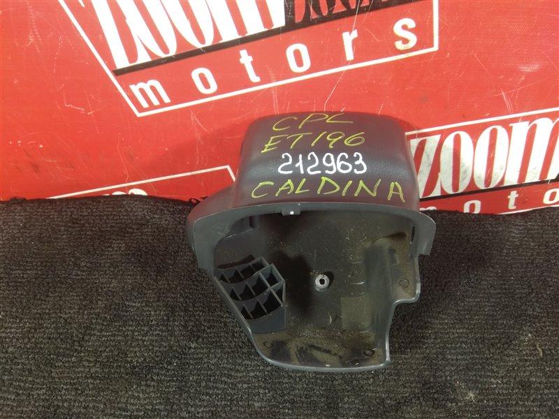 Кожух рулевой колонки Toyota Caldina ET196 5E-FE