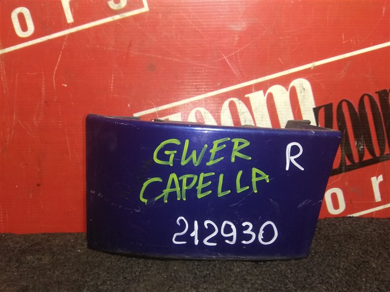 Планка под фонарь Mazda Capella GWEW FP-DE задняя правая синий