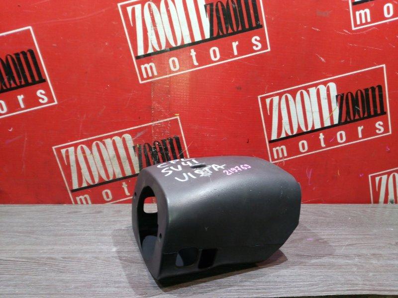 Кожух рулевой колонки Toyota Vista SV40 4S-FE 1994 передний серый