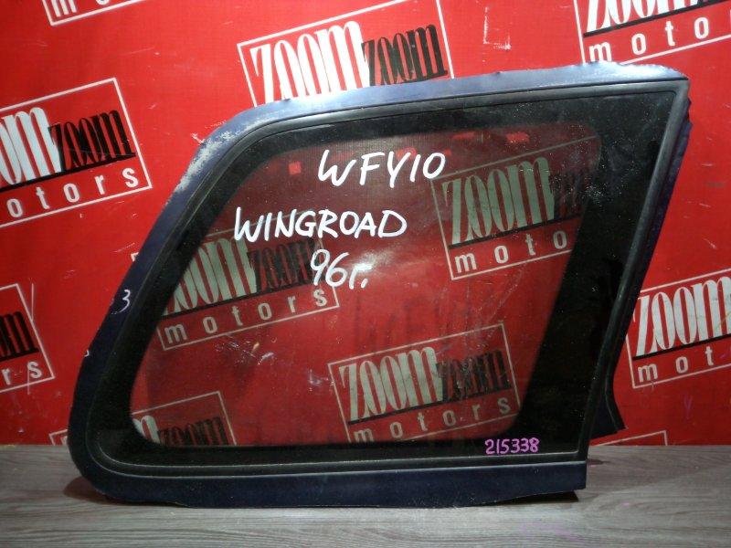 Стекло собачника Nissan Wingroad WFY10 GA15DE 1996 заднее правое