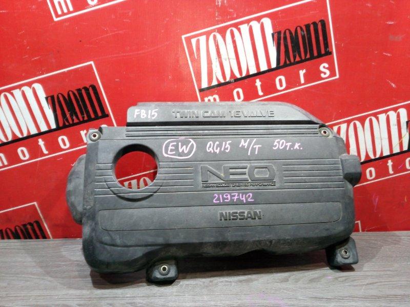 Крышка на двигатель декоративная Nissan Sunny FB15 QG15DD 2003 передняя