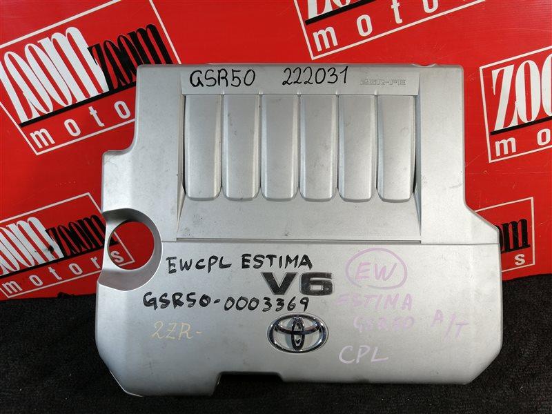 Крышка на двигатель декоративная Toyota Estima GSR50 2GR-FE 2006