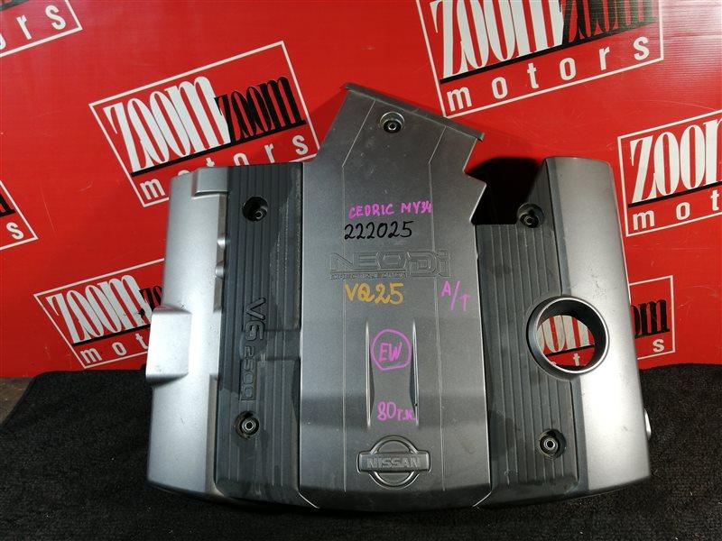 Крышка на двигатель декоративная Nissan Cedric MY34 VQ25DE 1999