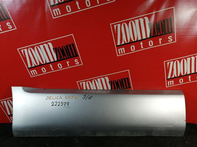 Молдинг Mitsubishi Delica CV5W 4B12 2007 задний правый серый